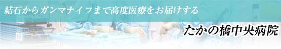 たかの橋中央病院・結石、HIFU治療、ガンマナイフ治療、静脈瘤